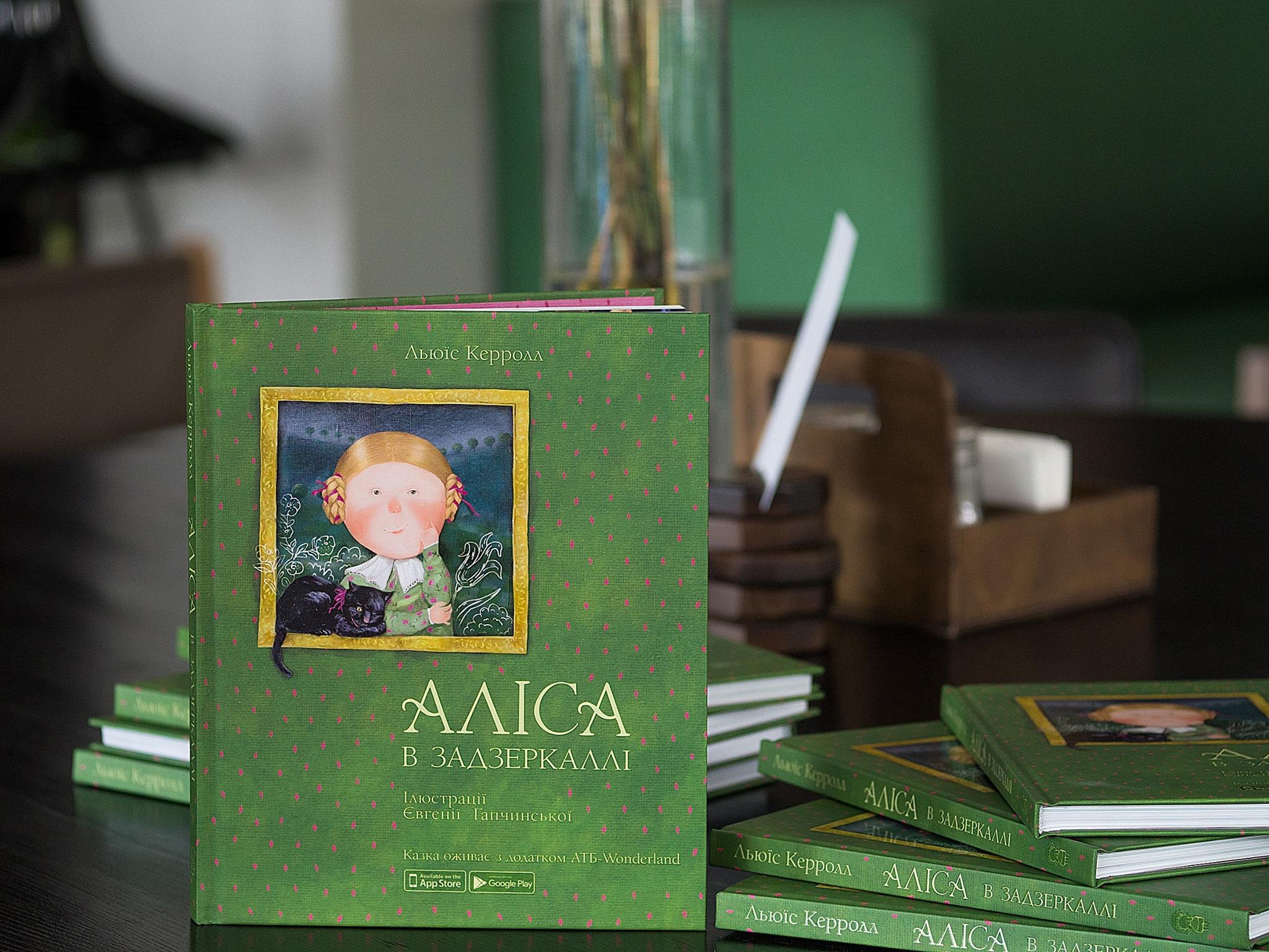 Вышла новая книга с дополненной реальностью «Алиса в Зазеркалье». В прошлый раз 275 тыс. книжек раскупили за 10 дней