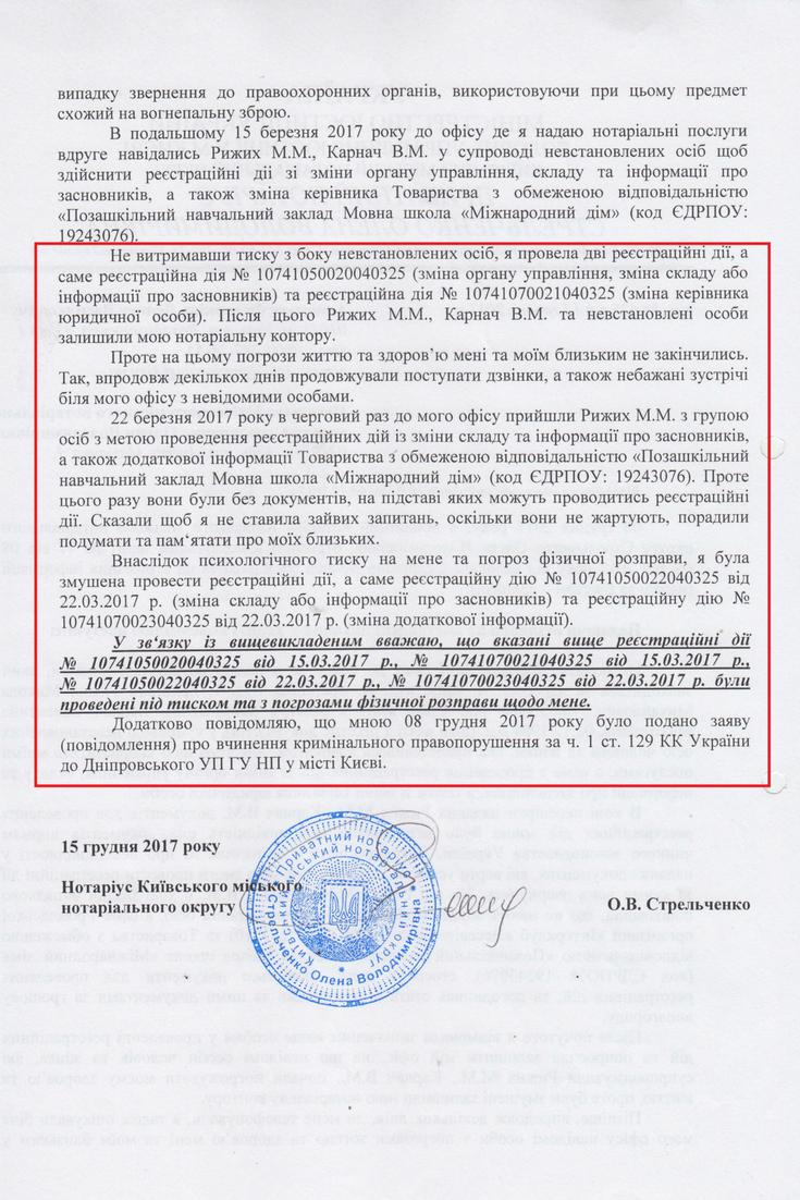 Заявление нотариуса Стрельченко об угрозах