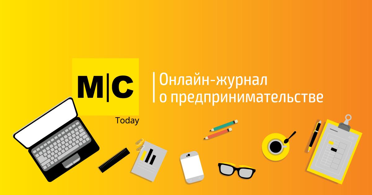 Онлайн-журнал о предпринимательстве MC Today