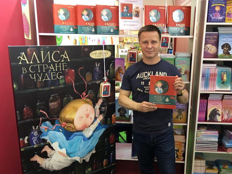 Один из самых известных проектов Live Animations – книга «Алиса в стране чудес»
