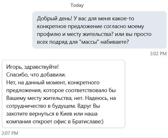 Скриншот переписки с рекрутером
