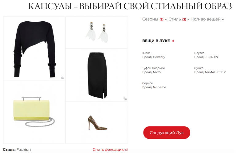 Kapsula конструктор одежды