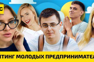 Голосование рейтинга молодых предпринимателей Украины. Читатели выбирают лучших среди 25 участников