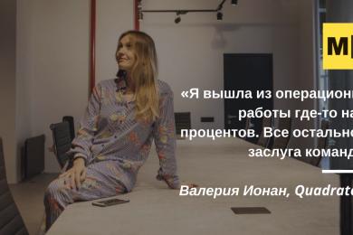 Валерия Ионан, Quadrate 28
