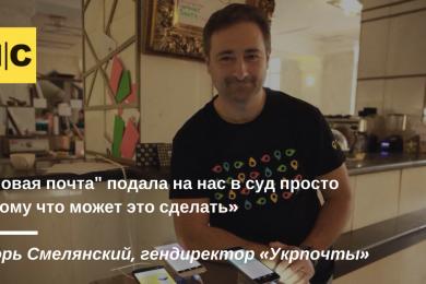 """Гендиректор """"Укрпочты"""" расказал об иске """"Нвой Почты"""""""