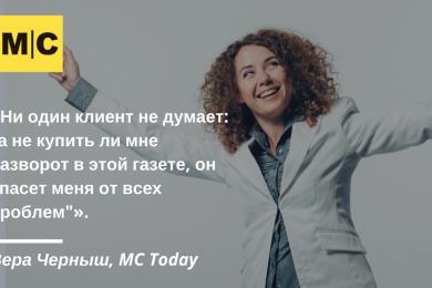 Вера Черныш, MC Today