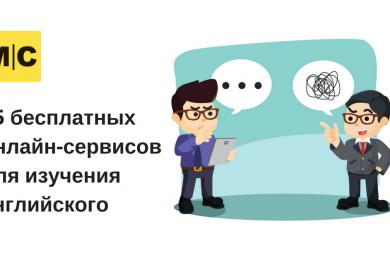 изучение английского онлайн