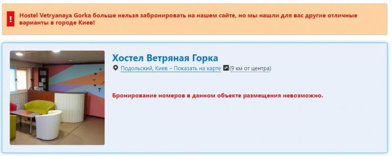 На сайте Booking.com говорится, что места в «Ветряной горке» больше невозможно забронировать