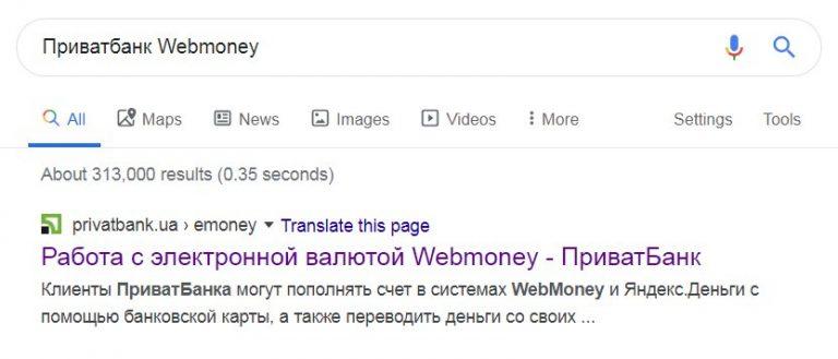 Работает ли Webmoney в Украине в 2020 году