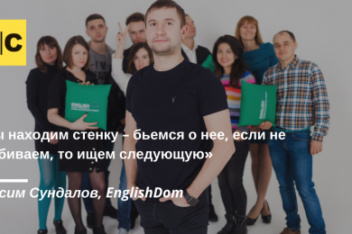 Максим Сундалов, EnglishDom