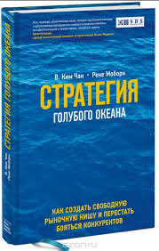 «Стратегия голубого океана», Ким Вичан
