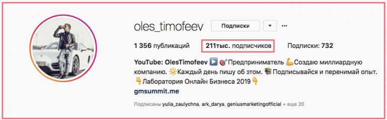 Аккаунт Олеся Тимофеева в Instagram