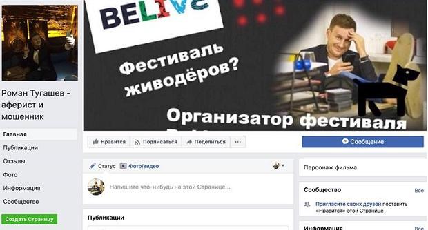 Группа в Facebook «BeLive – фестиваль живодеров»