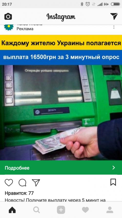 Пример мошенничества
