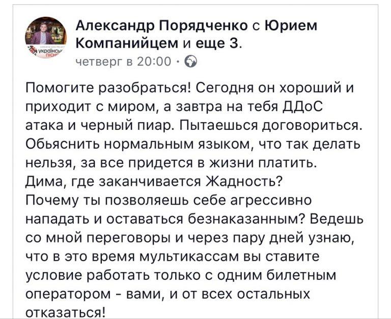Пост руководителя Kontramarka.ua Александра Порядченко