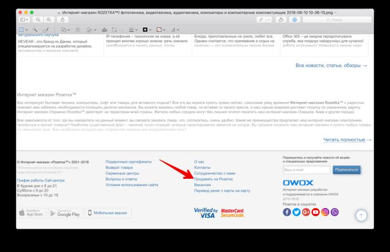 97942f4f6 Как продавать товары на Rozetka. Инструкция от Владислава Михайленко ...