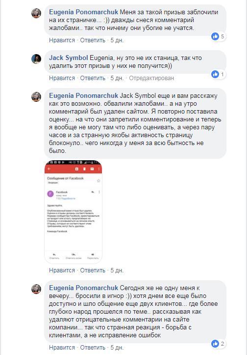 Компании убирают негативные комментарии и отзывы со страницы