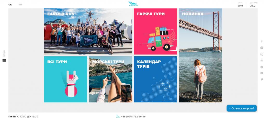 Eurotrips.com.ua