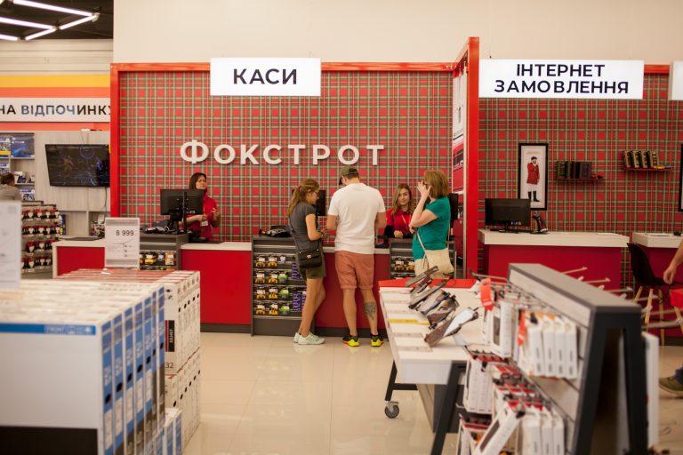 Сейчас в разных городах Украины работает уже десять супермаркетов «Фокстрот» нового формата