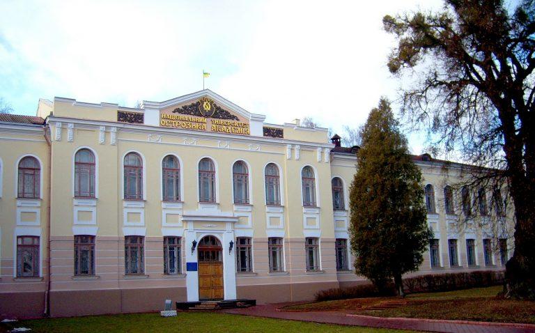 Национальный университет «Острожская академия»