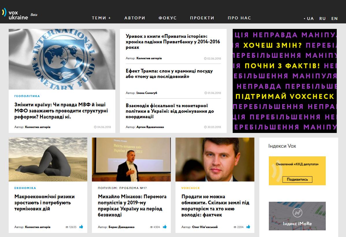 Сайт VoxUkraine
