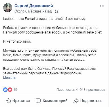 Сергей Дидковский