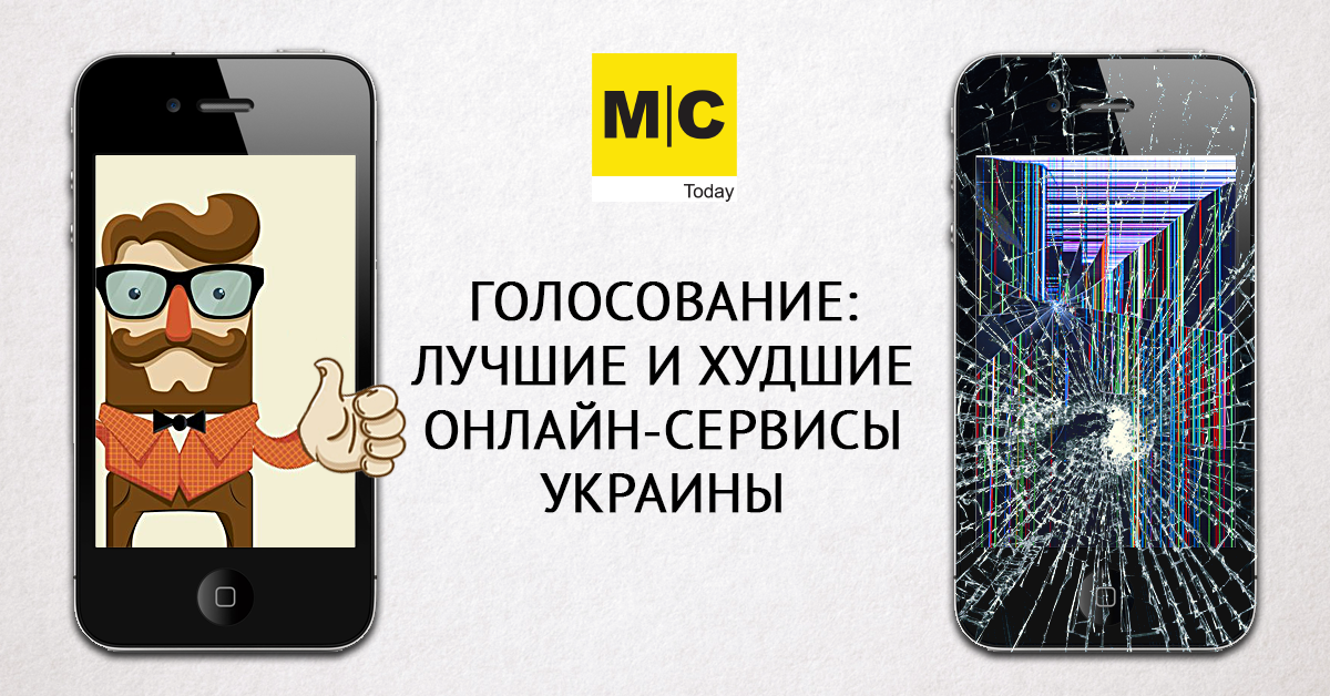 Онлайн-сервисы Украины