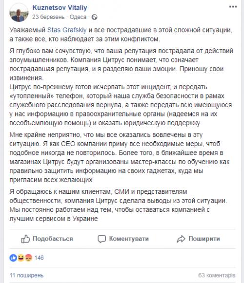 Виталий Кузнецов, Цитрус