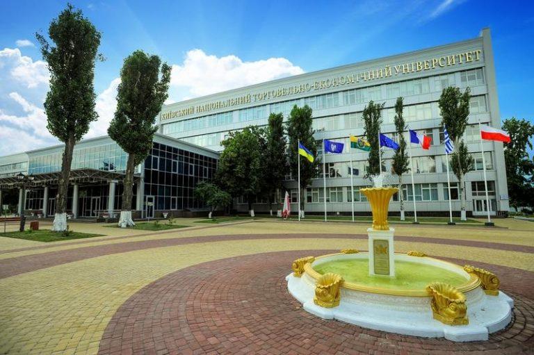 Киевский национальный торгово-экономический университет