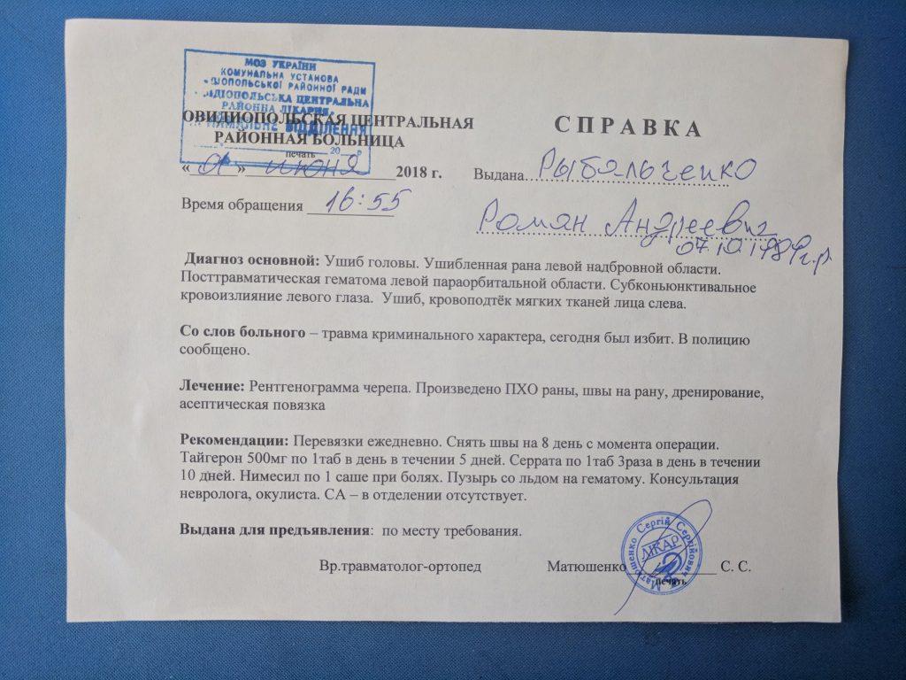 Справка Романа Рыбальченко из больницы