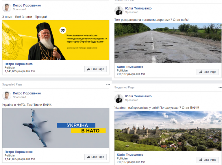Реклама Юлии Тимошенко и ПетраПорошенко