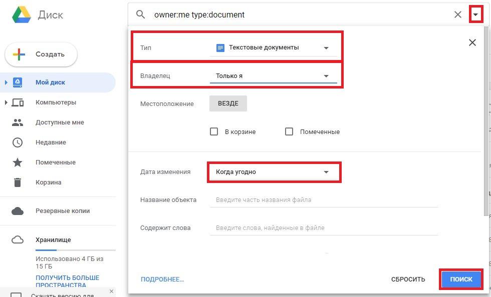 Инструкция, как скрыть Google-доки от поисковиков