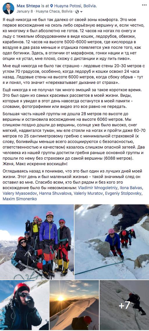 Отзыв члена нашей экспедиции