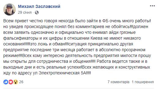 Пост Михаила Заславского в Facebook.