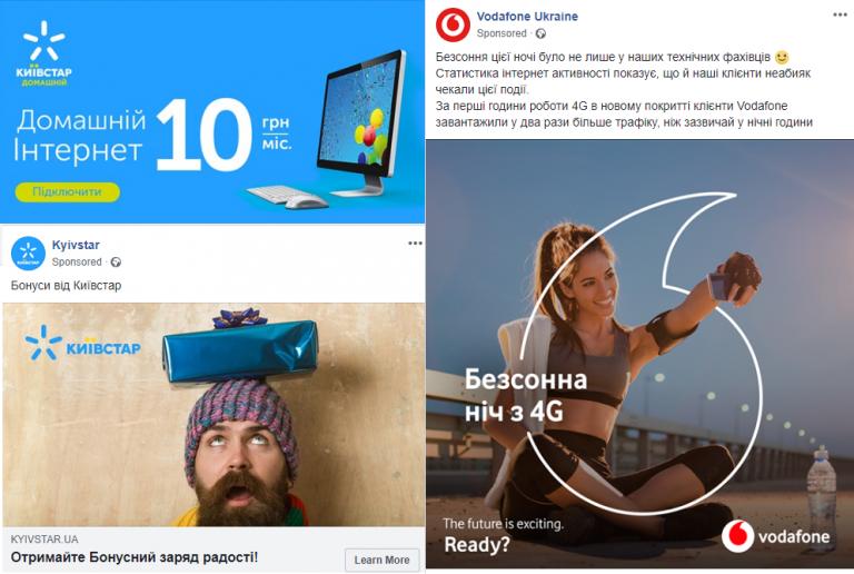 Реклама мобильных операторов