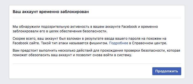 Facebook начал присылать уведомления с требованием пройти повторную идентификацию