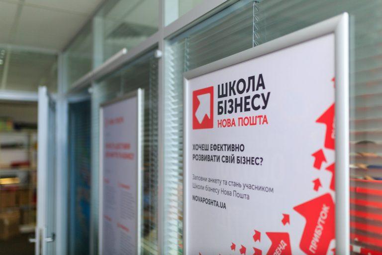 Основатели компании «Нова Пошта» Вячеслав Климов и Владимир Поперешнюк решили открыть Школу бизнеса, потому что помнят, как это – быть начинающим предпринимателем