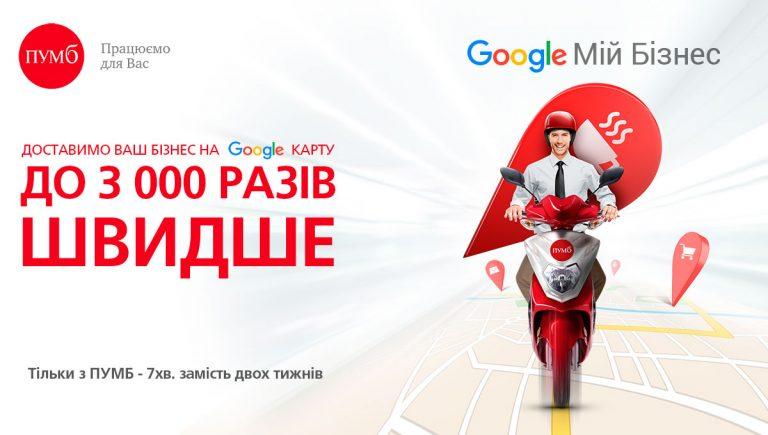 «Google Мой Бизнес» — это бесплатный сервис, который позволяет показывать информацию о компании на картах и в поиске Google