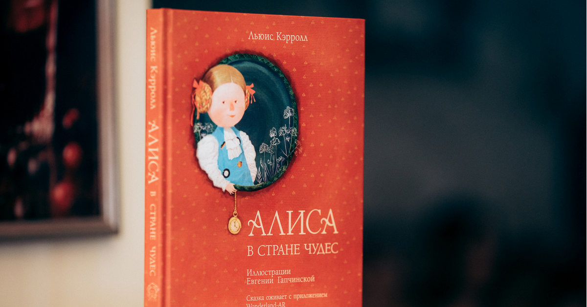 Украинскую книгу «Алиса в стране чудес» будут продавать в Белоруссии