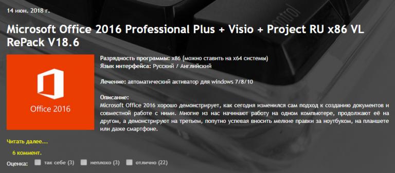 Автор опубликовал запись со ссылками на скачивание взломанной версии Microsoft Office 2016