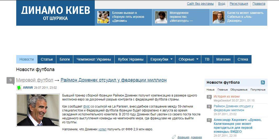 «Динамо Киев от Шурика»
