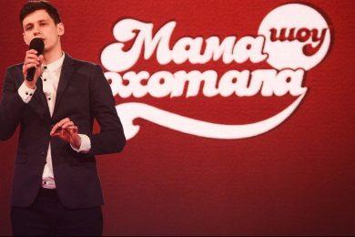 Роман Грищук, «Мамахохотала»
