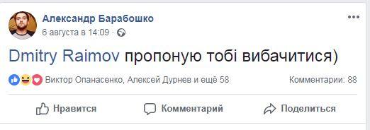 Пост Александра Барабошка