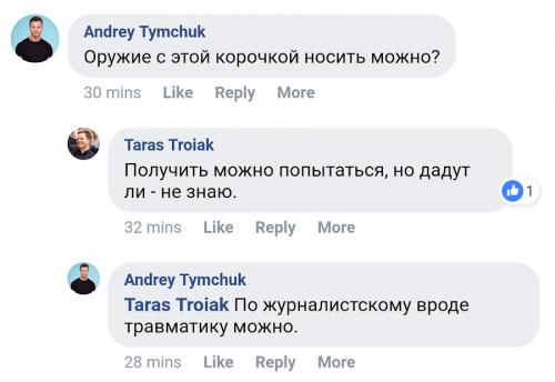 Тарас Трояк