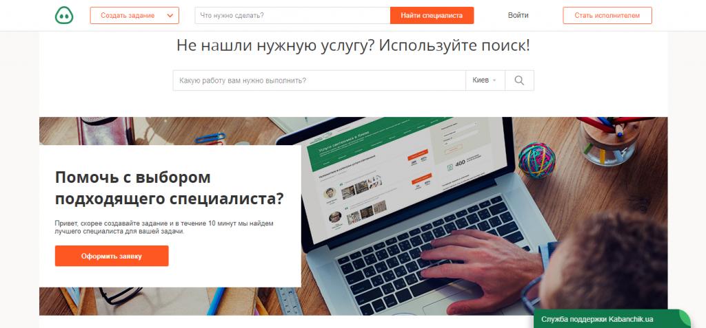 Сайт kabanchik.ua