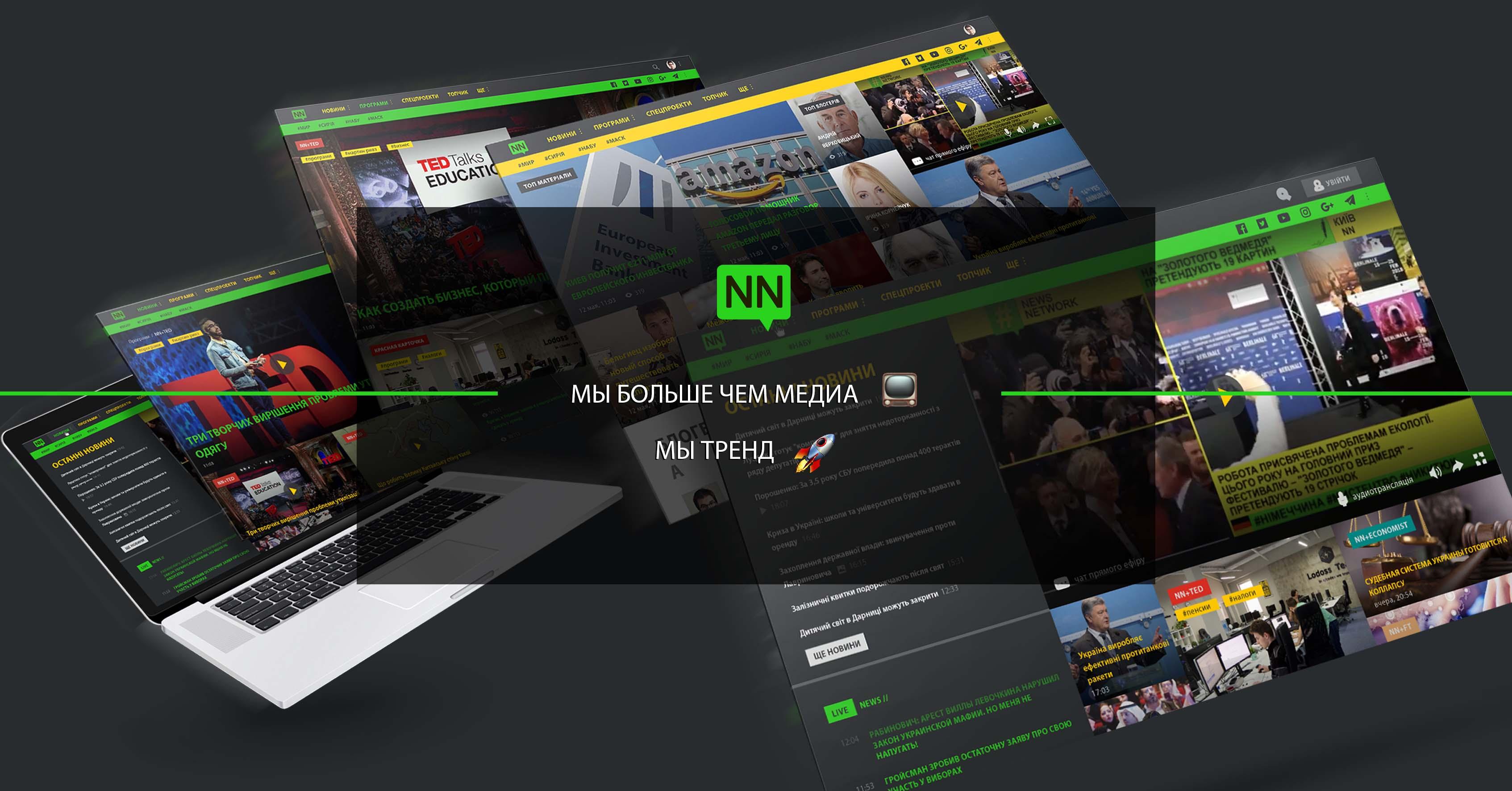 NewsNetwork изменил дизайн и запустил новые проекты