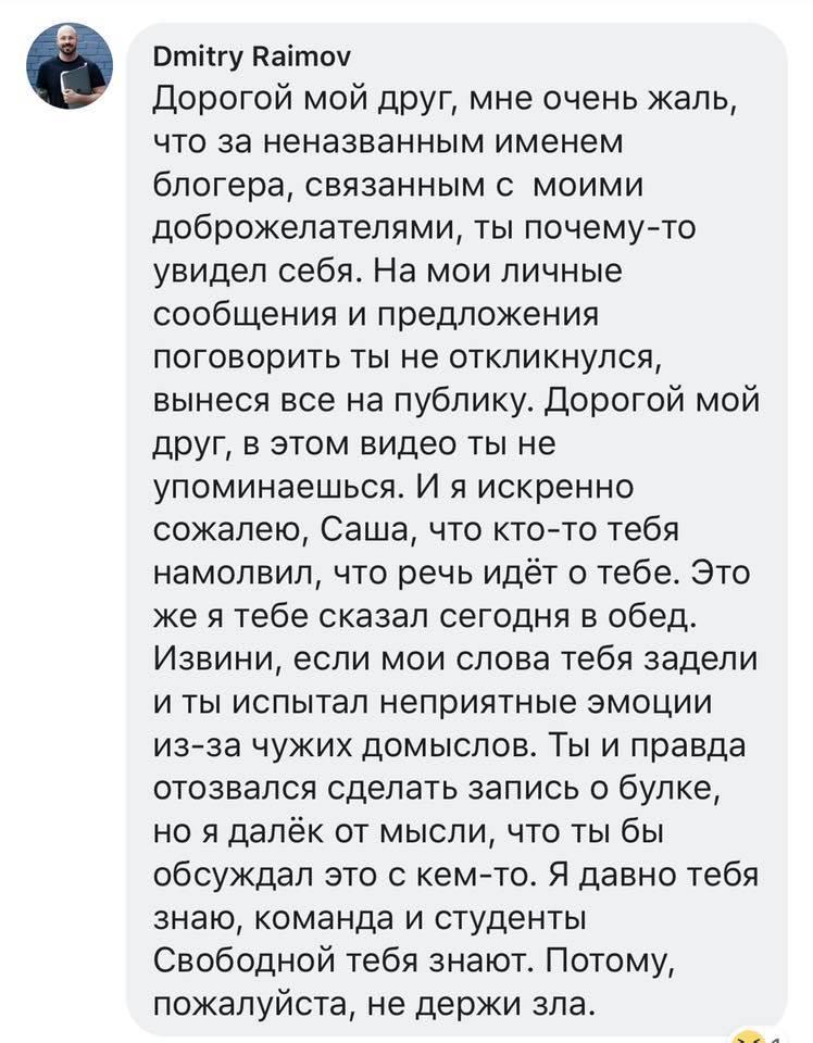 Сообщение Дмитрия Раимова