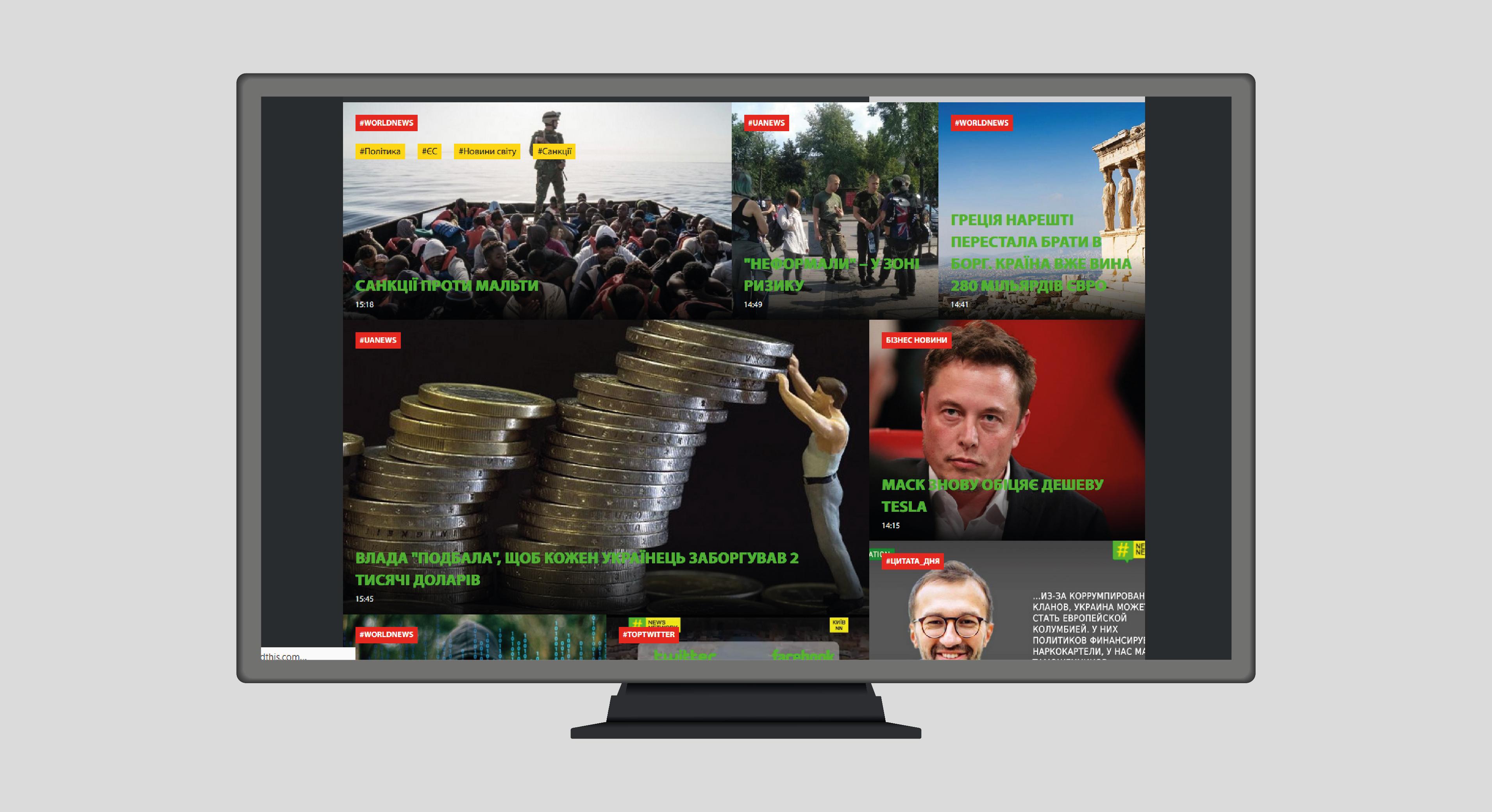 В NewsNetwork стараются не отставать от интернет-трендов