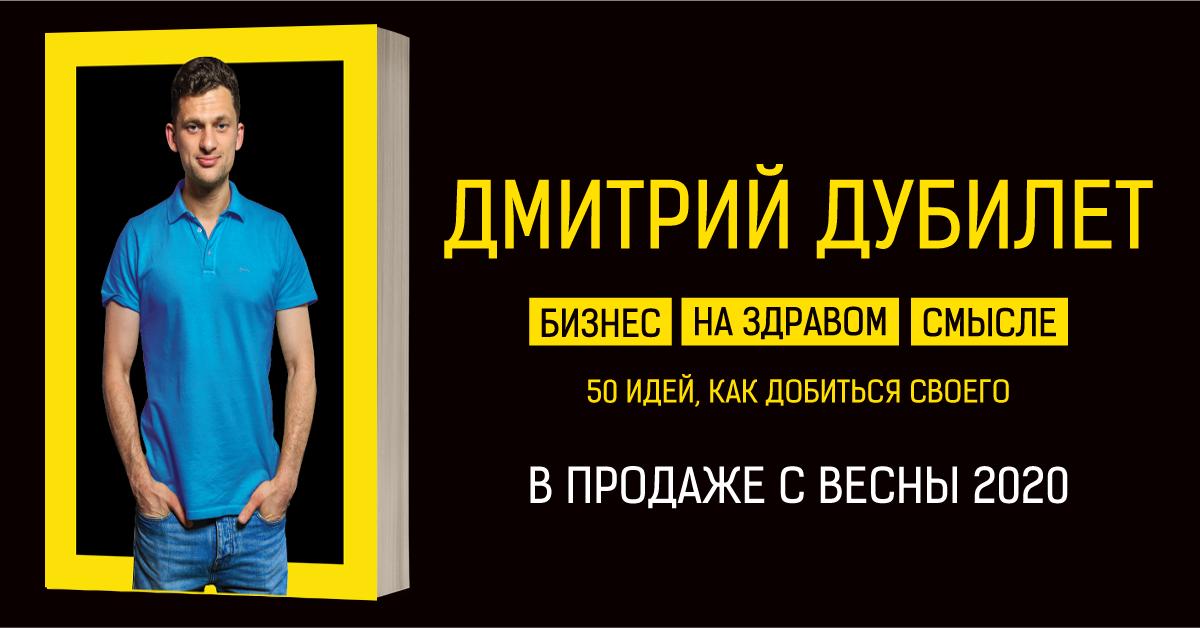 Книга Дмитрий Дубилет