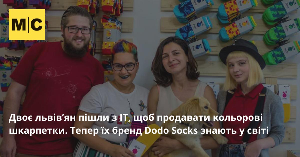 Как двое львовян ушли из IT и запустили производство носков Dodo Socks  4be81d54d4270